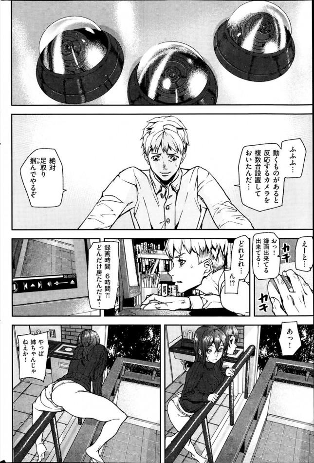 【エロ漫画・エロ同人】隣人の巨乳幼馴染が部屋に忍び込んでオナニーしてるんだがwww (4)