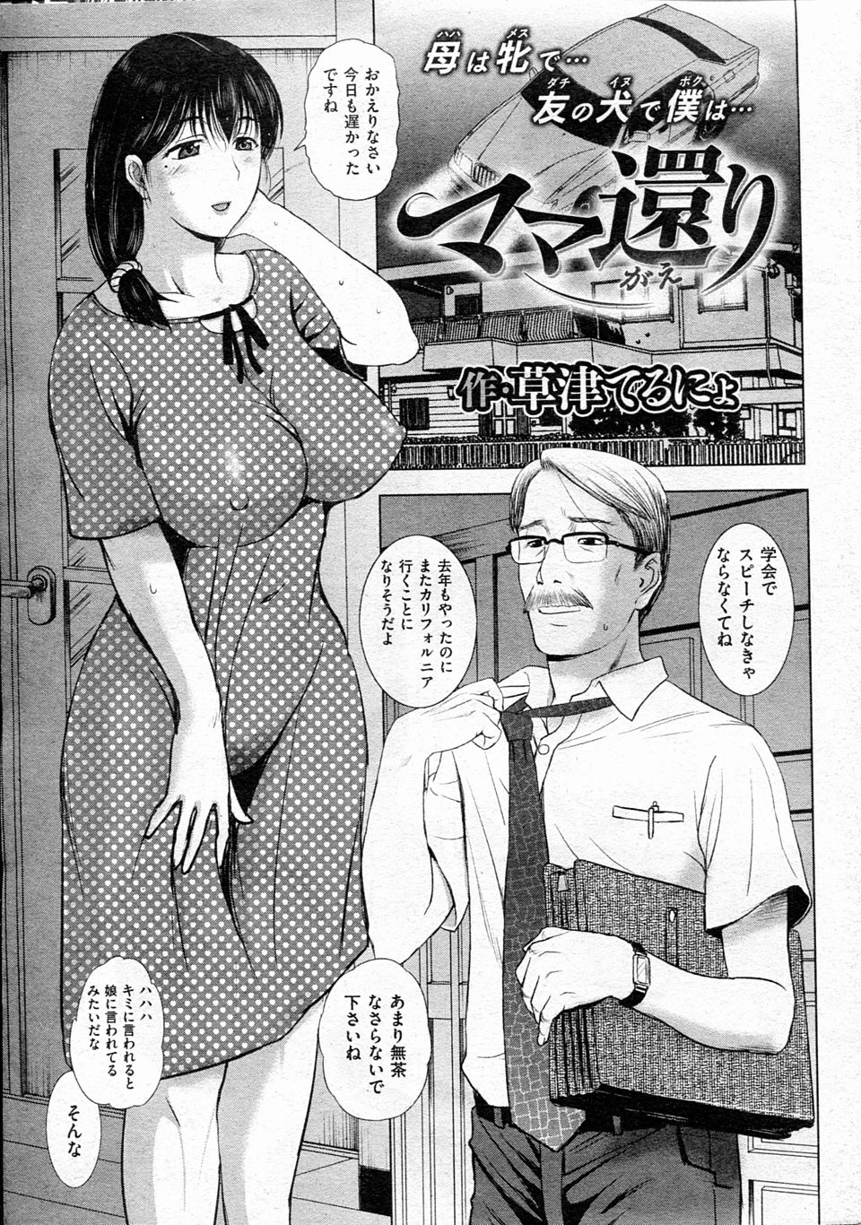 [草津てるにょ] ママ還り (1)