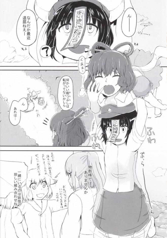 【東方 エロ漫画・エロ同人】物部布都ちゃんが恋人に愛撫されちゃう♡ (2)