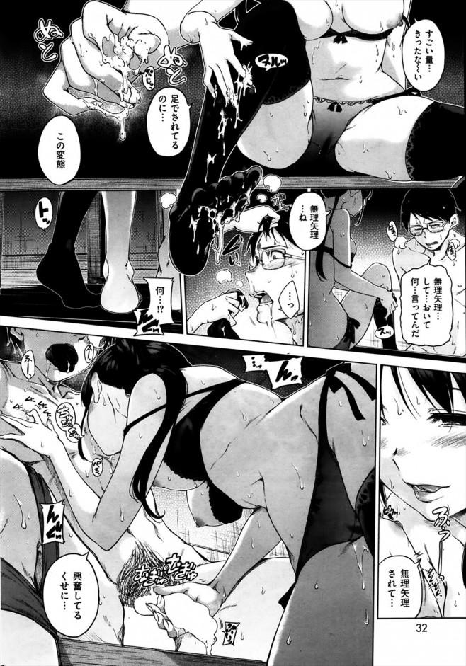 本屋でバイトしていたはずが、気が付くと縛られ痴女に調教されてる俺・・・【エロ漫画・エロ同人誌】 (10)