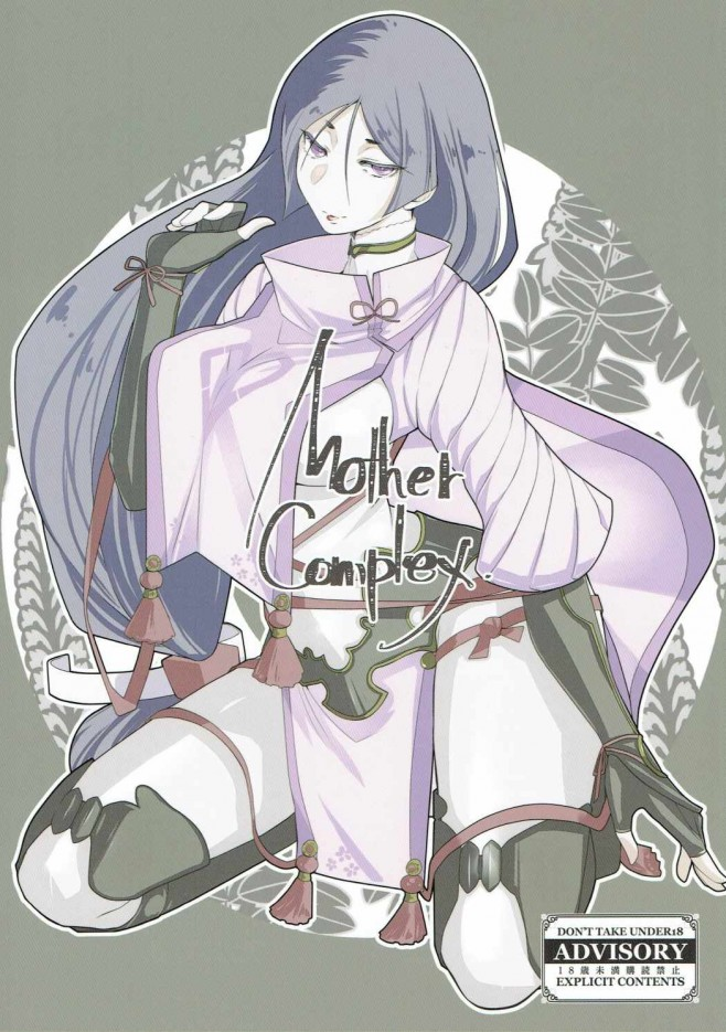 Mother Complex (Fate Grand Order) (1)