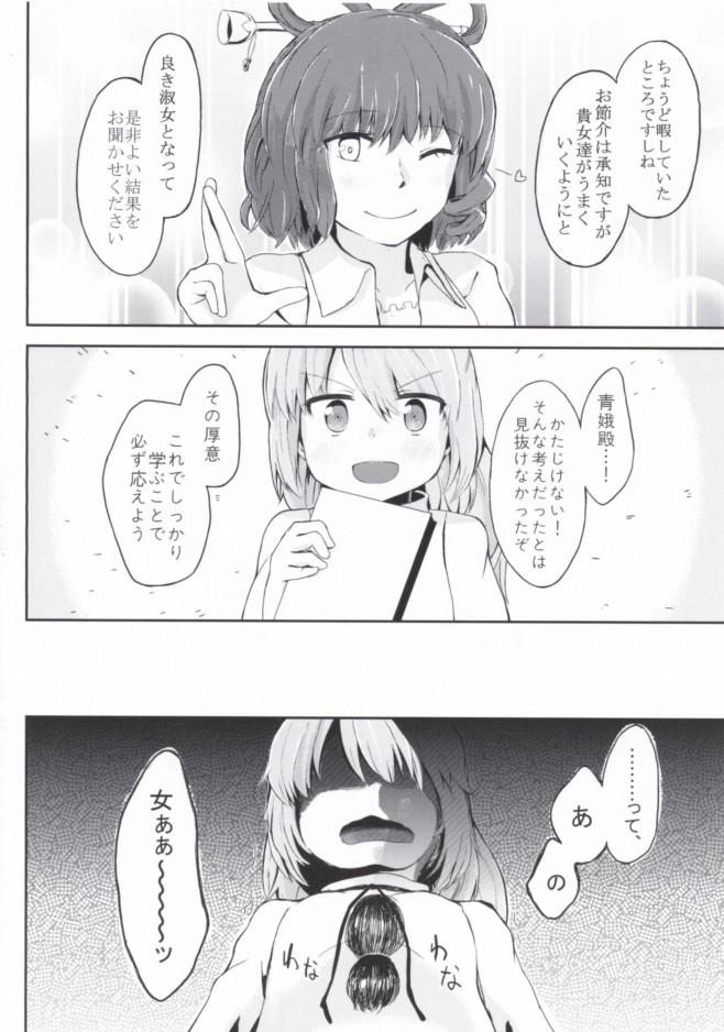 【東方 エロ漫画・エロ同人】物部布都ちゃんが恋人に愛撫されちゃう♡ (7)
