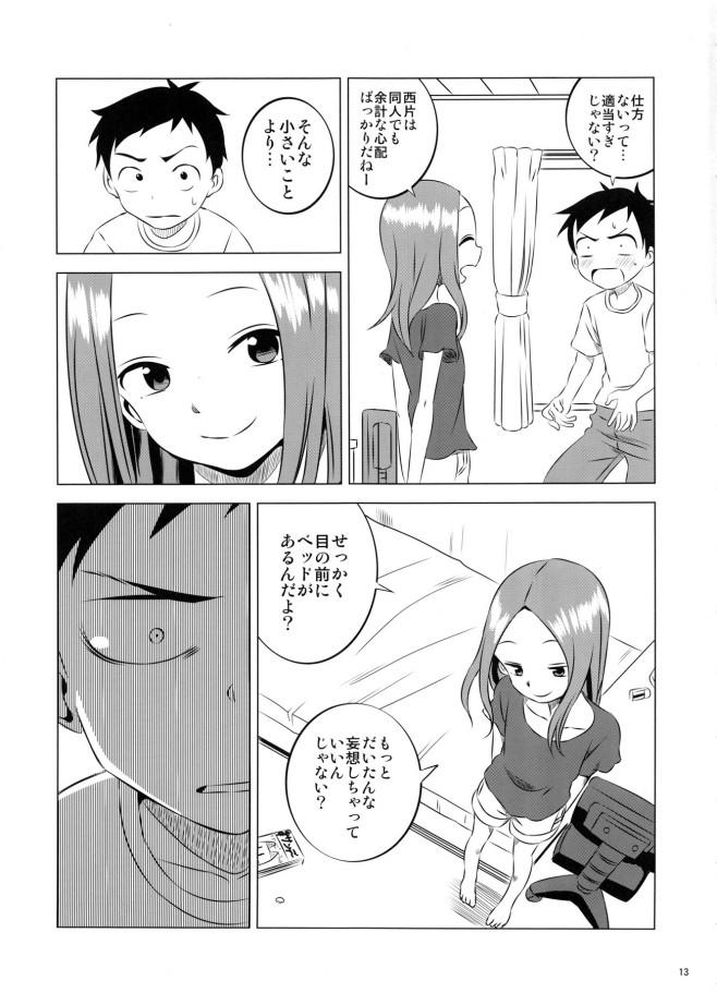 そんな事言って、まだ妄想したりない?いや~中学生の妄想でこれ以上ヤバイと思うし・・・【からかい上手の高木さん エロ漫画・エロ同人】 (13)