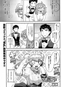 【エロ漫画・エロ同人誌】巨乳アイドルにクンニ強要されたからめっちゃ舐めたらフェラチオして来たwww