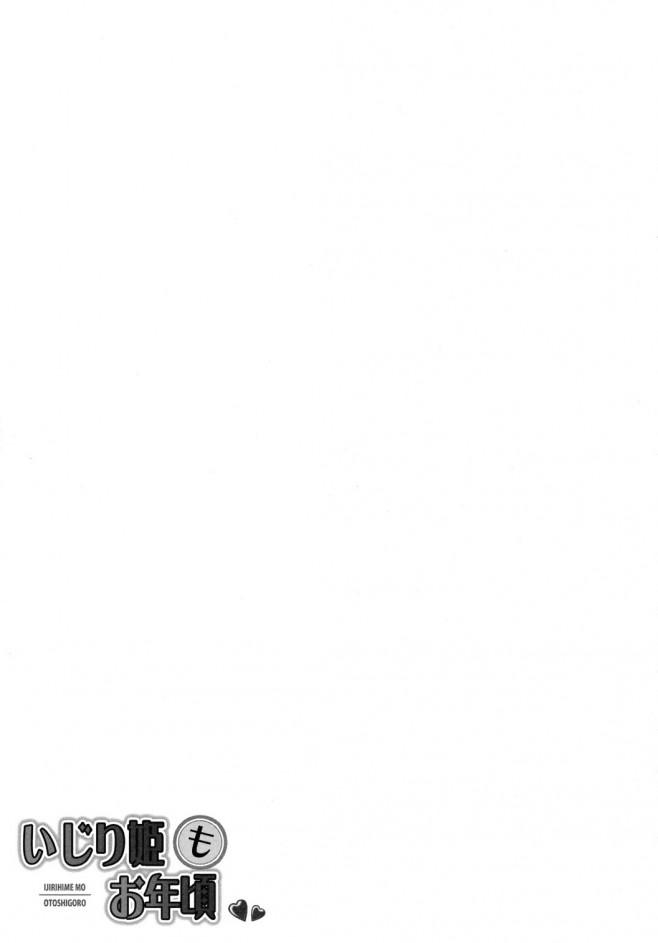 【セイレン エロ漫画・エロ同人】女子が部屋に押しかけてきて勃ってるちんこ足コキしてセックスまでさせてくれたんだけどwwwww (20)