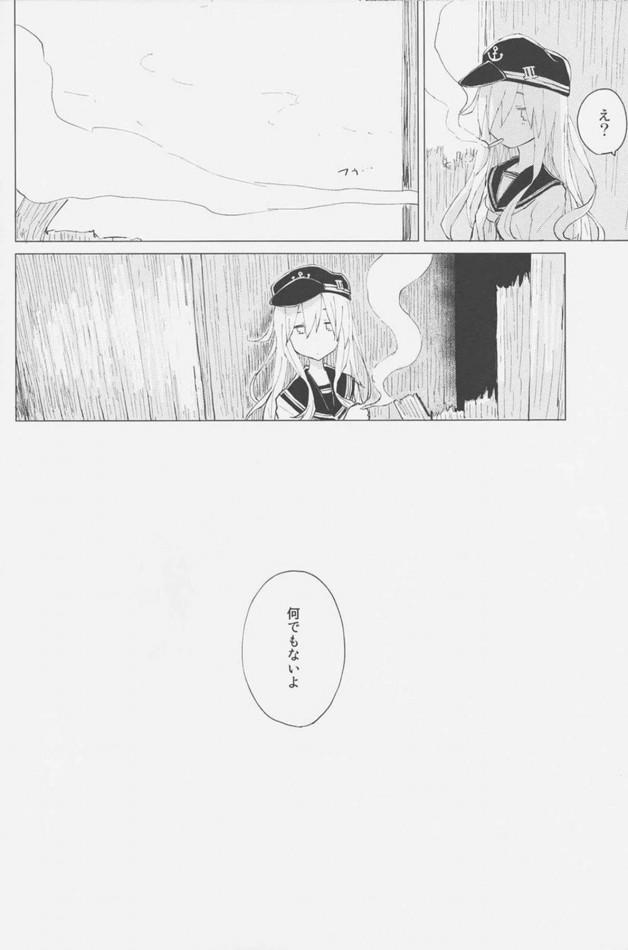 【艦これ エロ漫画・エロ同人】響ちゃんが男の子のオナニーを手伝ってあげちゃう♡ (27)
