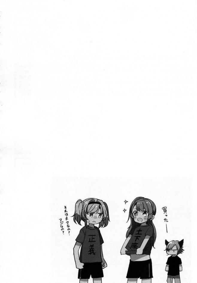 【グラブル エロ漫画・エロ同人】ヴィーラとカタリナ、メーテラとスーテラなどなど百合詰め合わせwww (108)