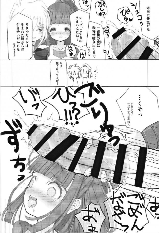 【ぷよぷよ エロ漫画・エロ同人】女になったシェゾを元に戻すためにフタナリちんこ挿入れてたっぷり中出ししてやったwwwwww (13)