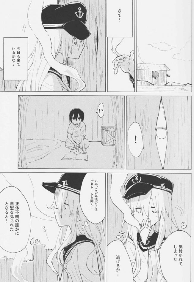 【艦これ エロ漫画・エロ同人】響ちゃんが男の子のオナニーを手伝ってあげちゃう♡ (6)