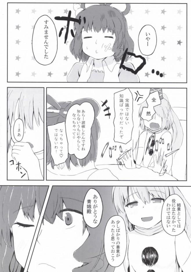 【東方 エロ漫画・エロ同人】物部布都ちゃんが恋人に愛撫されちゃう♡ (19)