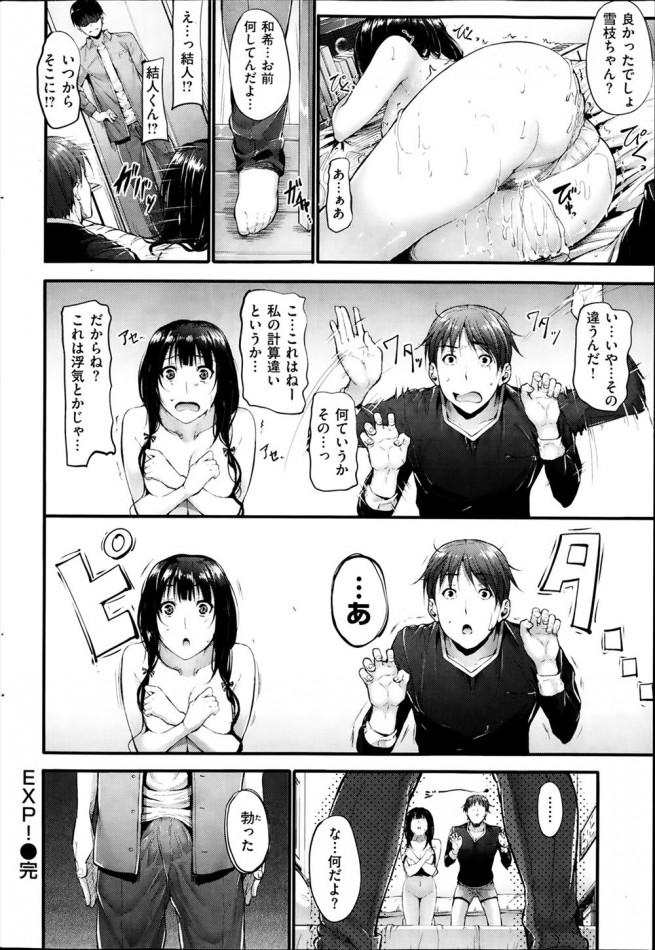 【エロ漫画・エロ同人誌】彼氏がインポだから勃たせる練習で彼氏の友達にフェラしたら止まらなくなって中出しセックスwww (16)