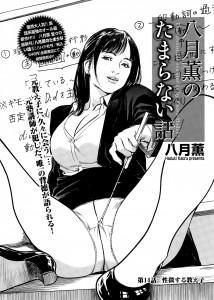 【エロ漫画・エロ同人誌】巨乳塾講師が元教え子と久々に会って浮気セックスしてるwww