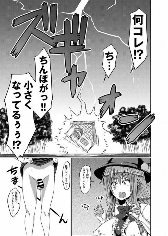 【東方 エロ漫画・エロ同人】比那名居天子ちゃんに超強力誘淫剤を使われておちんちんが大きくなって激しいSEXしちゃう♡ (5)