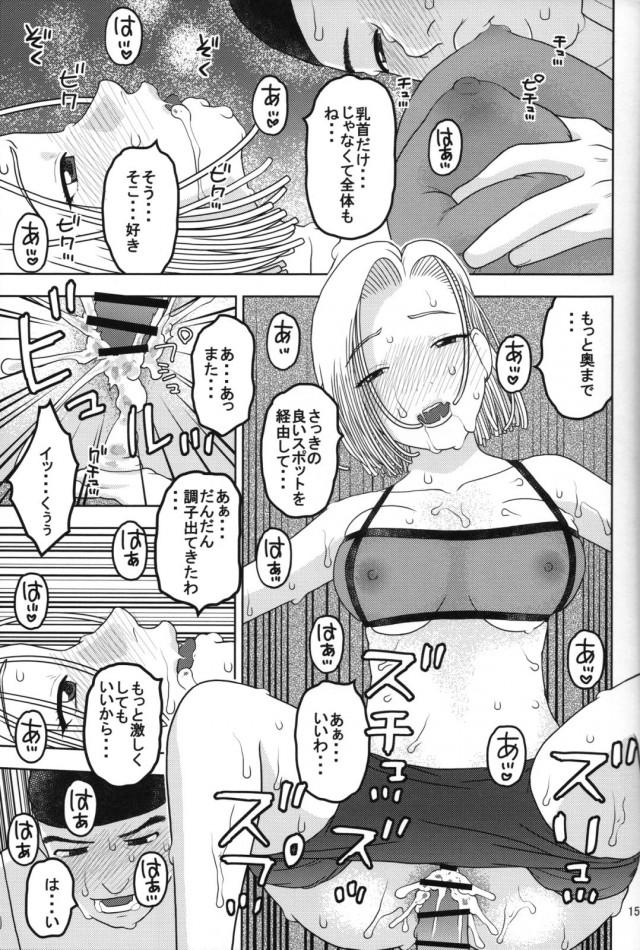 ほら、もっと動きなさいよ・・・私を楽しませてよ・・・その角度イイ!!【ドラゴンボール エロ漫画・エロ同人誌】 (14)