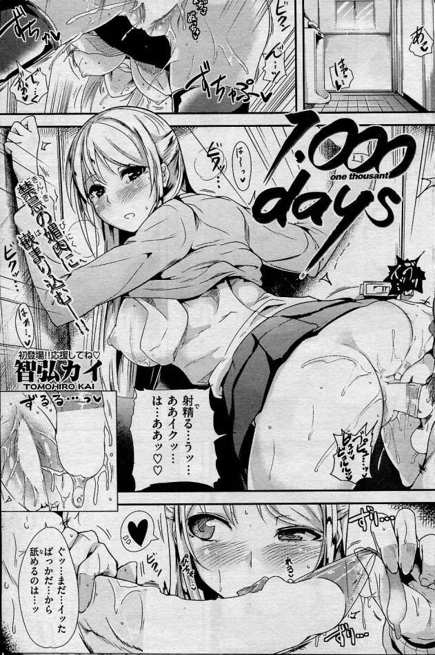 【エロ漫画・エロ同人誌】巨乳女生徒と流されるままセックスしまくってる教師www (1)