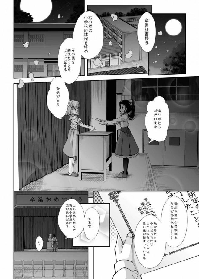【まほプリ エロ漫画・エロ同人】離れていた時間を埋めるように夜の学校の教室でお互いにまんこ貪ってお漏らしするぐらいイくwwwww (3)