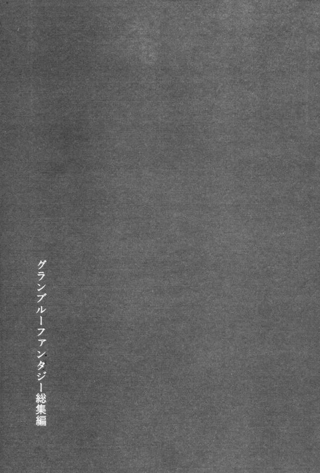 【グラブル エロ漫画・エロ同人】ヴィーラとカタリナ、メーテラとスーテラなどなど百合詰め合わせwww (5)
