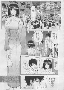【エロ漫画・エロ同人誌】彼女が居るのに雇い主の巨乳奥様と青姦エッチwww