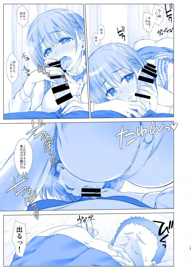 【月曜日のたわわ エロ漫画・エロ同人】誕生日のお祝いにたわわに育った爆乳JKが制服で中出しさせてくれたwwwww (15)