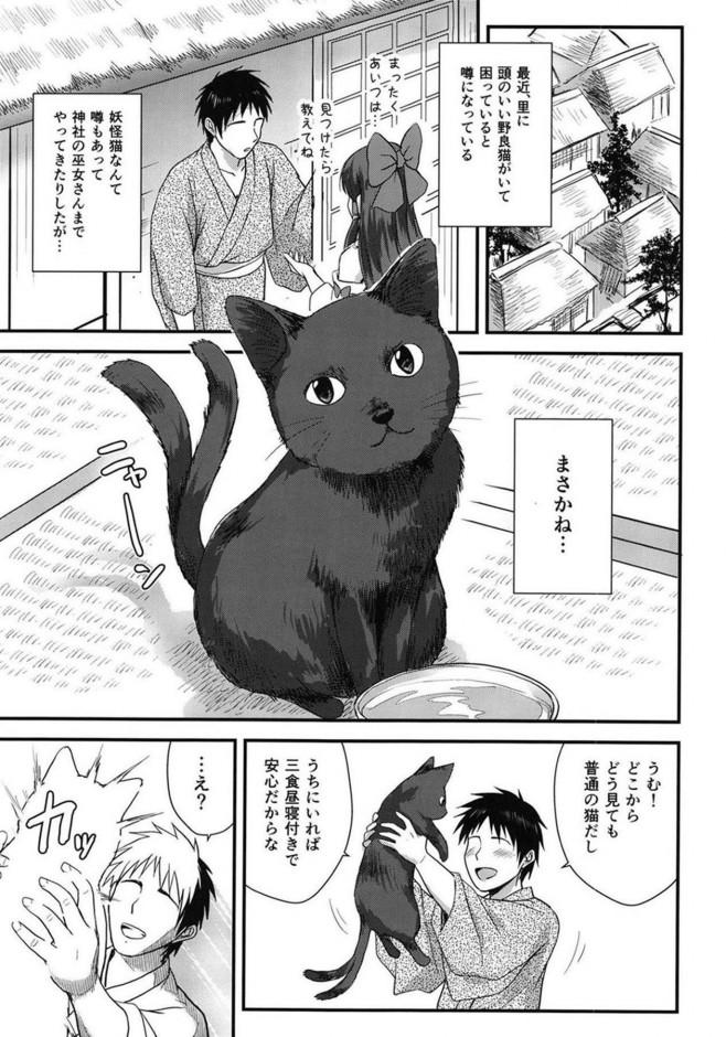 【東方 エロ漫画・エロ同人】火焔猫燐ちゃんがお礼にエッチなことをさせてくれちゃう♡ (4)