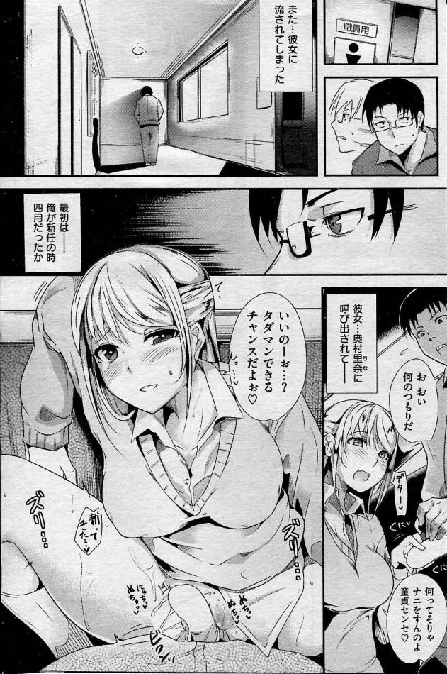 【エロ漫画・エロ同人誌】巨乳女生徒と流されるままセックスしまくってる教師www (3)