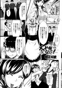 【エロ漫画・エロ同人】堅物で巨乳な幼馴染がメイド服着ててなんかじゃれてたらエッチな展開にwww
