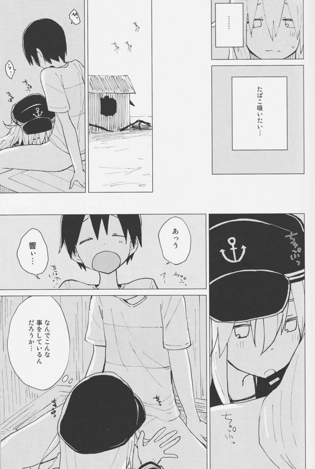 【艦これ エロ漫画・エロ同人】響ちゃんが男の子のオナニーを手伝ってあげちゃう♡ (16)