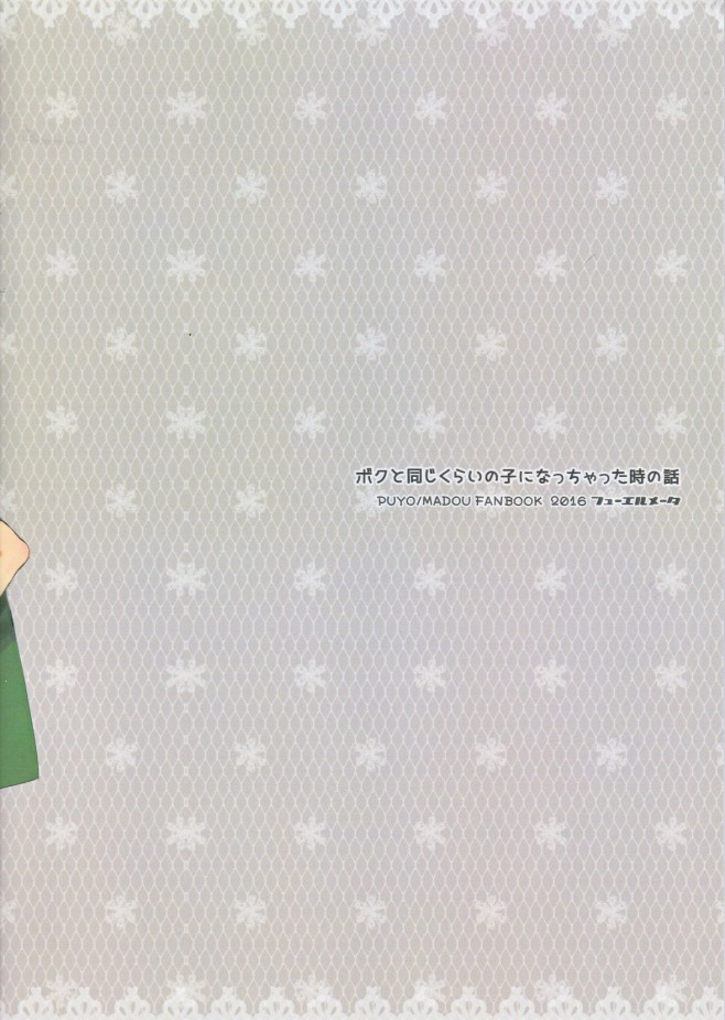 【ぷよぷよ エロ漫画・エロ同人】女になったシェゾを元に戻すためにフタナリちんこ挿入れてたっぷり中出ししてやったwwwwww (26)