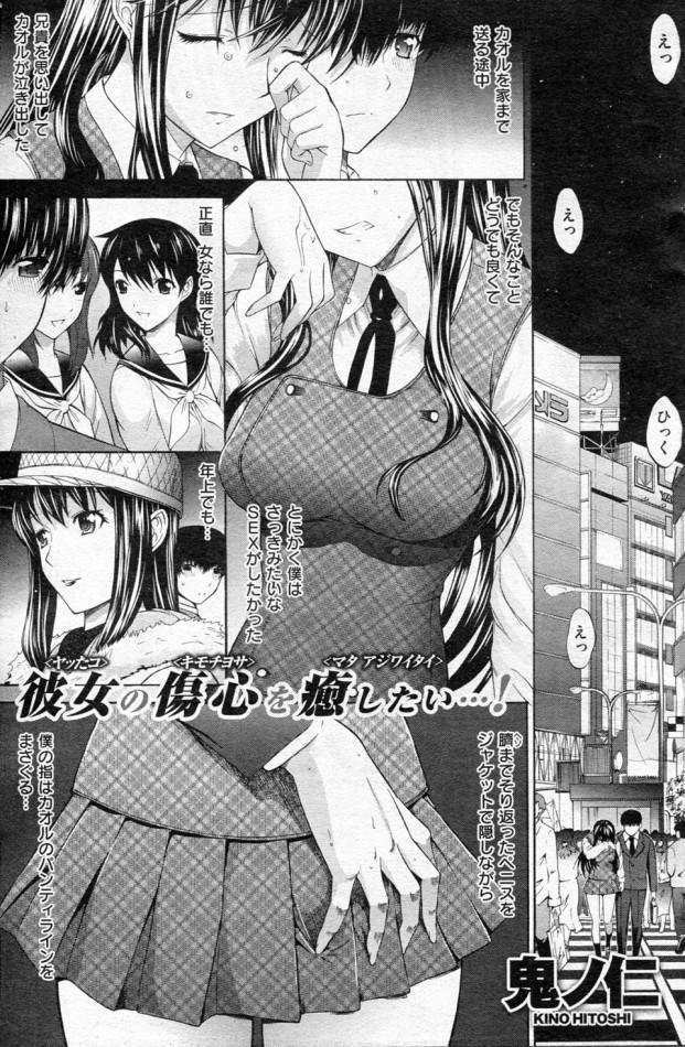 [鬼ノ仁] 兄貴の元カノ 後編 (1)
