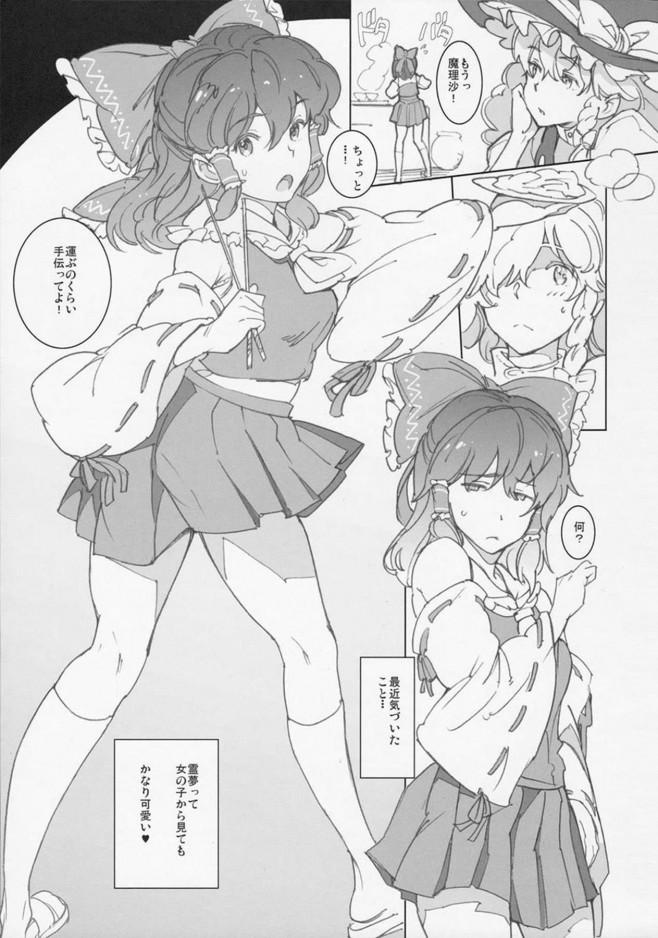 エッチな霊夢ちゃんを想像して魔理沙ちゃんがオナニーをして気持ちよくなっちゃう♡ (2)