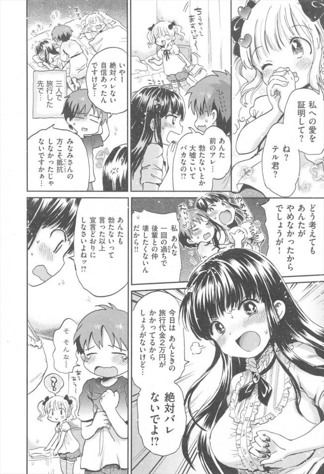 【エロ漫画・エロ同人誌】ロリ娘の彼氏が彼女の身体でしか勃起しないって言うから巨乳の先輩にエッチな事してもらって試しますたwww (6)