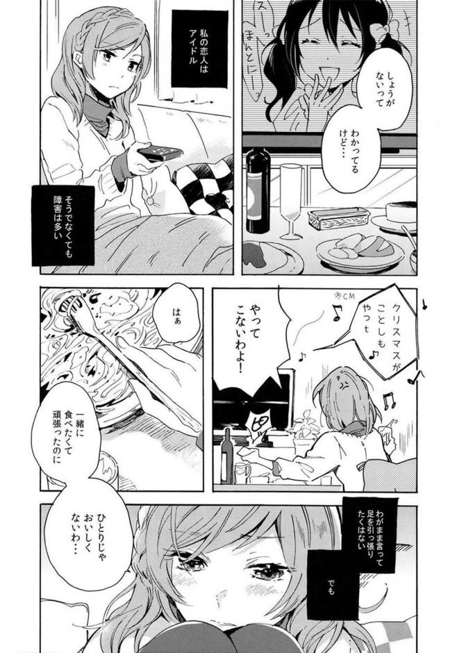 【ラブライブ! エロ漫画・エロ同人誌】にこちゃんと真姫ちゃんの百合的ラブラブな日常の詰め合わせ♡ (31)