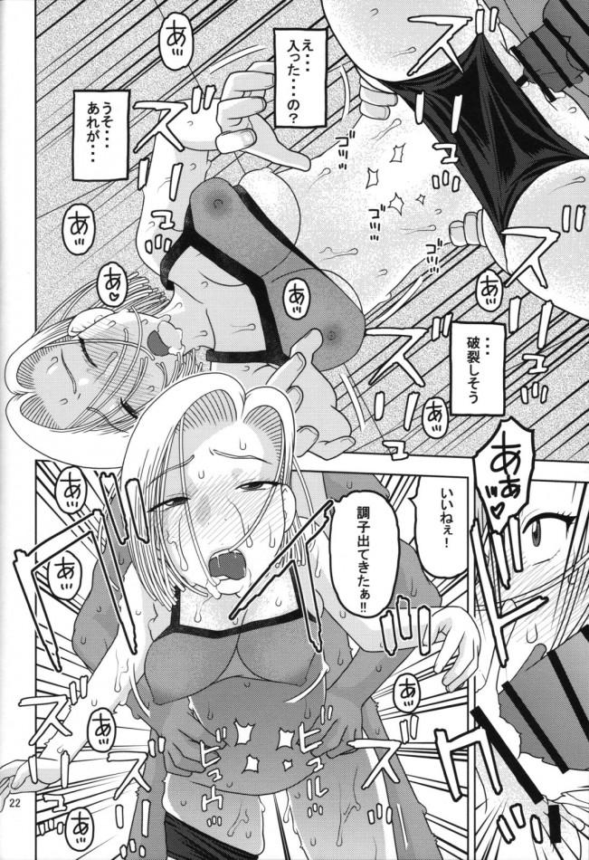 ほら、もっと動きなさいよ・・・私を楽しませてよ・・・その角度イイ!!【ドラゴンボール エロ漫画・エロ同人誌】 (21)
