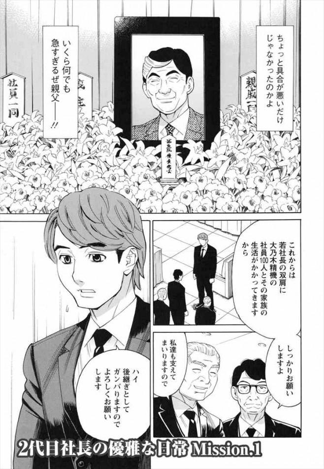 【エロ漫画・エロ同人】二代目社長が先代の愛人まで相続してエッチしまくりンゴwww