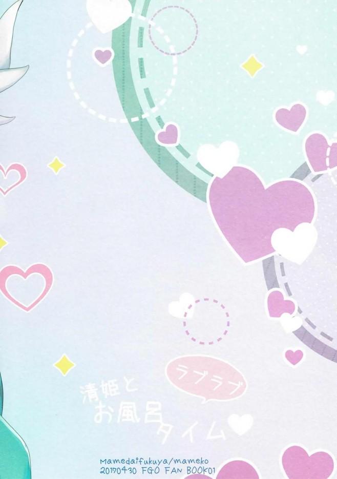 【FGO エロ漫画・エロ同人】貸切にした露天風呂で清姫のおっぱい満喫しながらしっかり中出し種付けセックスwwwww (18)