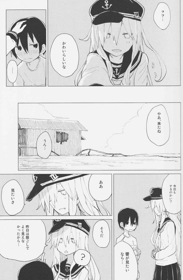 【艦これ エロ漫画・エロ同人】響ちゃんが男の子のオナニーを手伝ってあげちゃう♡ (12)