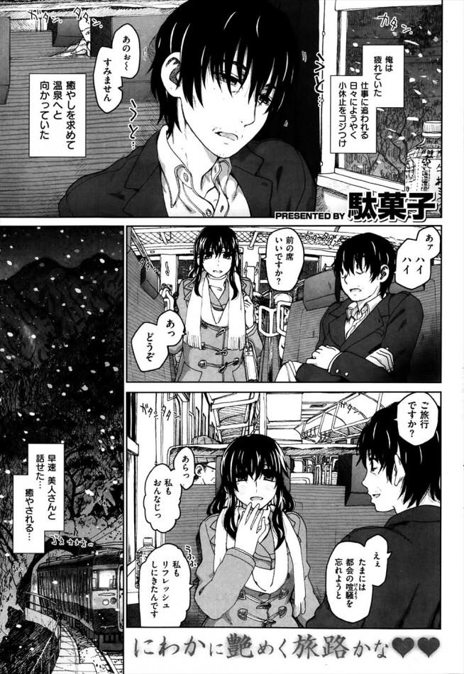 【エロ漫画・エロ同人誌】混浴温泉で出会った巨乳娘と青姦エッチwww (1)