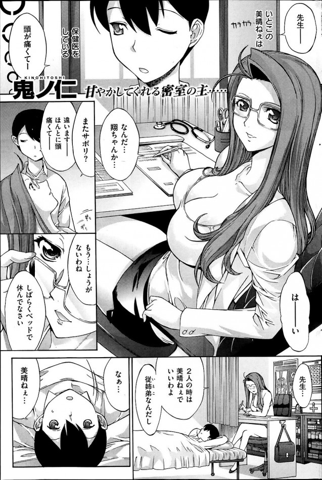 [鬼ノ仁] 僕と牝 (1)