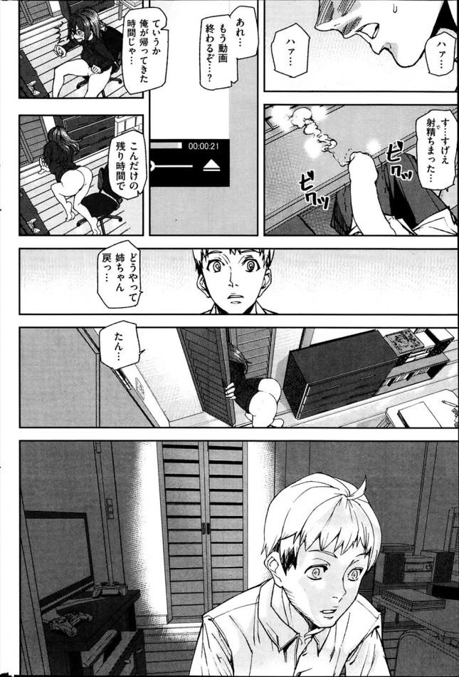 【エロ漫画・エロ同人】隣人の巨乳幼馴染が部屋に忍び込んでオナニーしてるんだがwww (12)