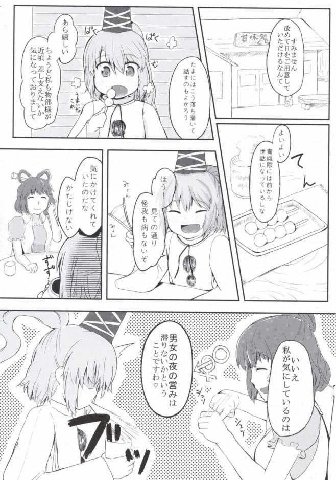 【東方 エロ漫画・エロ同人】物部布都ちゃんが恋人に愛撫されちゃう♡ (5)