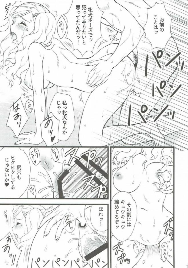 なんで・・・私イヤなはずなのに・・・なんでこんなに体が熱いの?【ペルソナ5 エロ漫画・エロ同人】 (18)