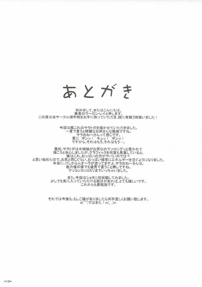 【艦これ エロ漫画・エロ同人】サラちゃんがいろいろな人に中出しされちゃう♡ (20)