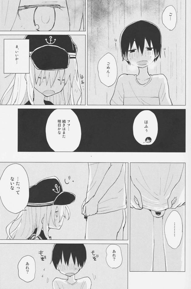 【艦これ エロ漫画・エロ同人】響ちゃんが男の子のオナニーを手伝ってあげちゃう♡ (18)
