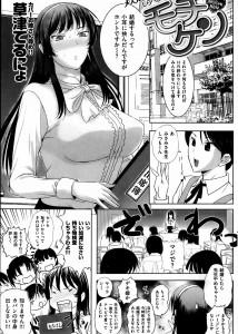 【エロ漫画・エロ同人誌】生徒から取り上げた電マをエロじじぃ用務員が持っててお嬢先生がヤられる話wwww