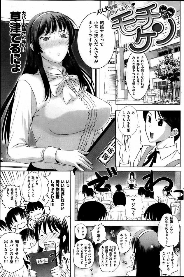 [草津てるにょ] モチケン (1)