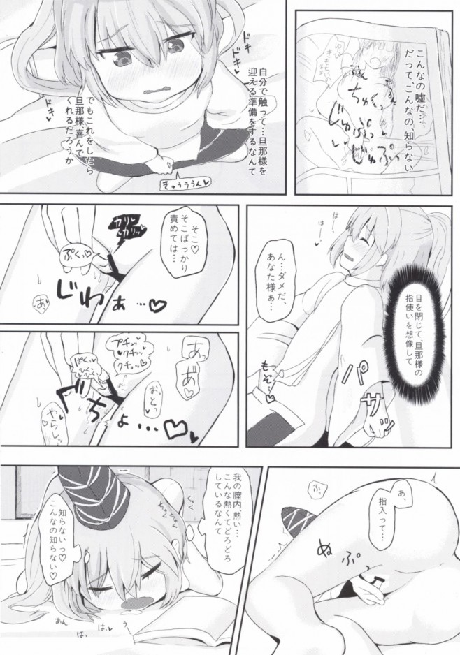 【東方 エロ漫画・エロ同人】物部布都ちゃんが恋人に愛撫されちゃう♡ (9)
