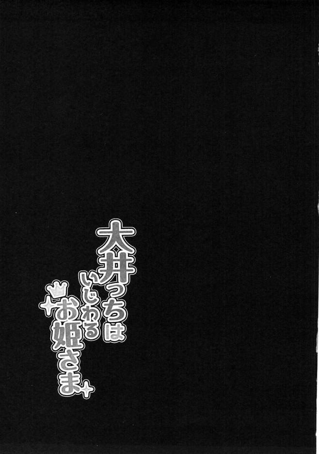 【艦これ エロ漫画・エロ同人】童貞提督3人組のちんぽをしゃぶって挿入れて中出しさせてセックスし放題の大井たんwwwww (16)