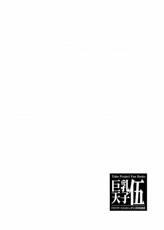 【東方 エロ漫画・エロ同人】比那名居天子ちゃんに超強力誘淫剤を使われておちんちんが大きくなって激しいSEXしちゃう♡ (4)