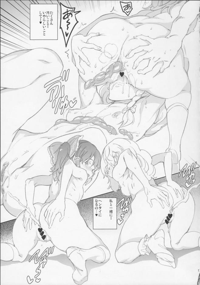 エッチな霊夢ちゃんを想像して魔理沙ちゃんがオナニーをして気持ちよくなっちゃう♡ (18)