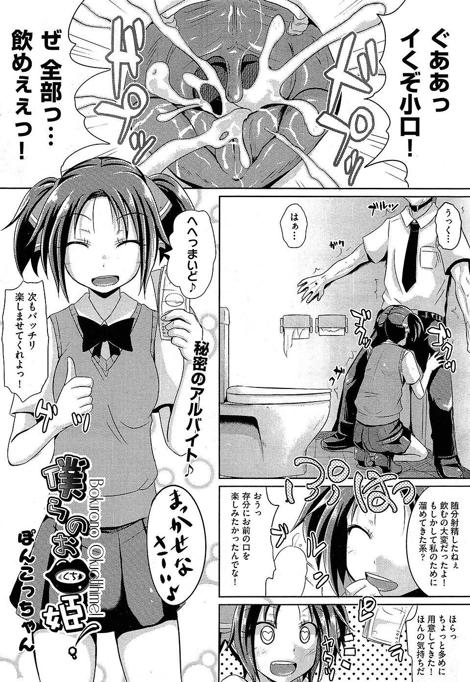 ポンスケ女児和姦漫画